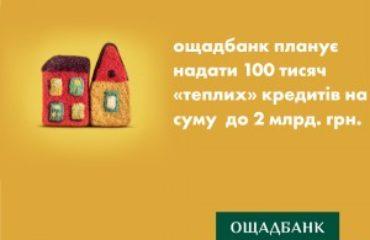 programa_oshchad
