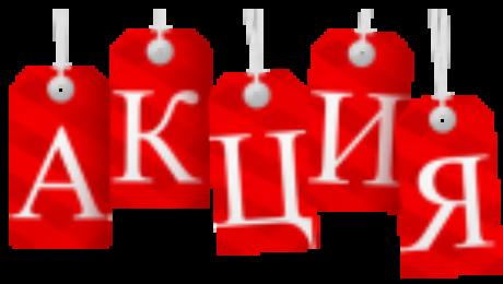 Максимальные скидки только до 01.06.2017!